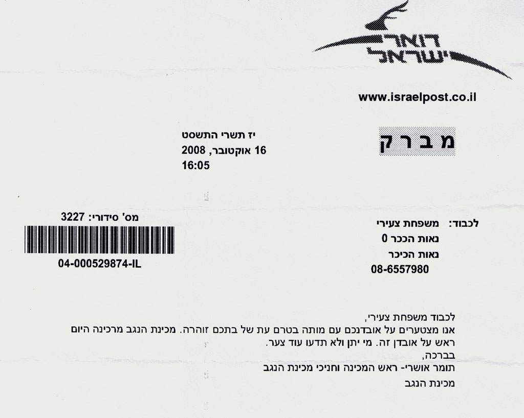 mechinat_hanegev_telegram